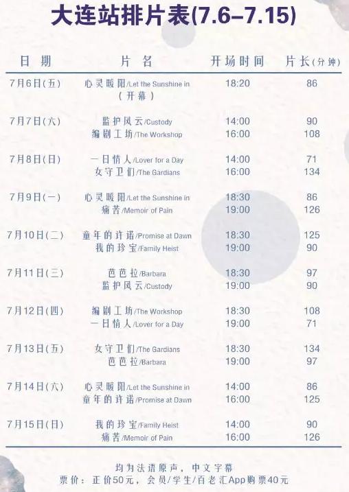 Programme-Dalian-CH